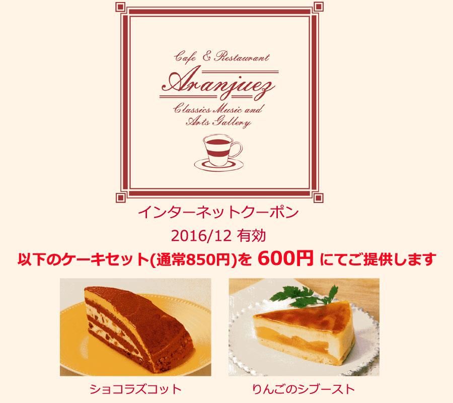 coupon_201612