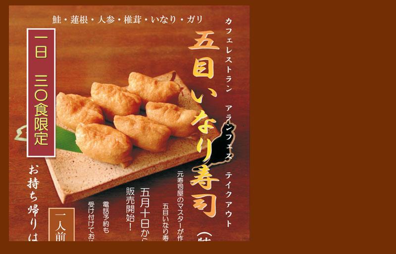 五目ちらし寿司です!テイクアウト!
