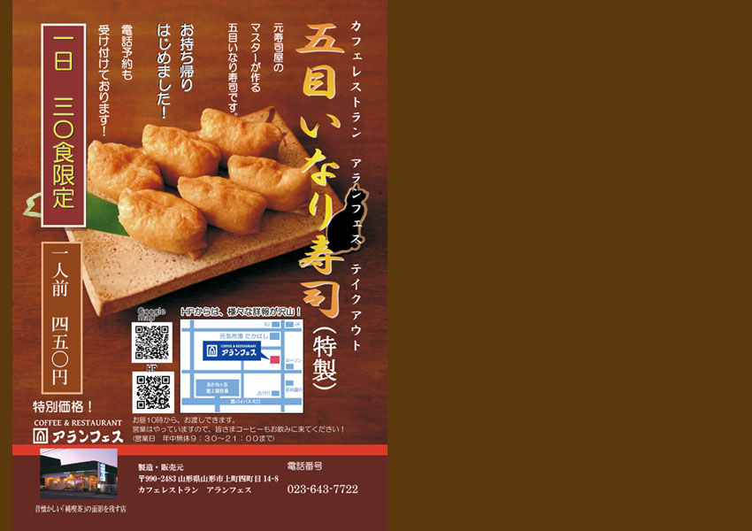 五目ちらし寿司、大盛況です!!